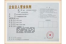 鑫蓝电子企业法人营业执照