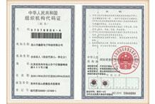 鑫蓝电子组织机构代码证