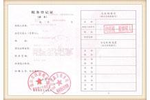 鑫蓝电子税务登记证