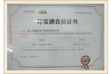 环宝通会员证书证书