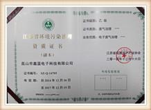 江苏省环境污染治理资质证书