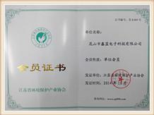 江苏省环保产业协会会员证书