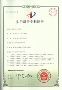 中央集尘机专利