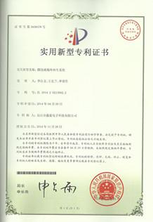 微蚀液再生循环系统专利证书