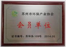 苏州市环保产业协会会员单位