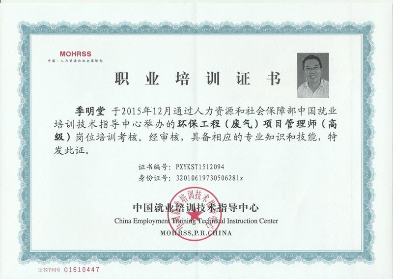 职业培训证书