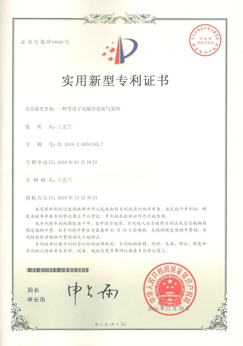 一种等离子光解净化废气系统专利