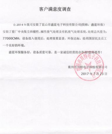 衢州川特电子废气粉尘处理工程客户满意度调查