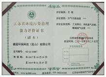 江苏省环境污染治理能力设计资质证书