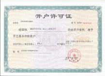 鑫蓝环保开户许可证