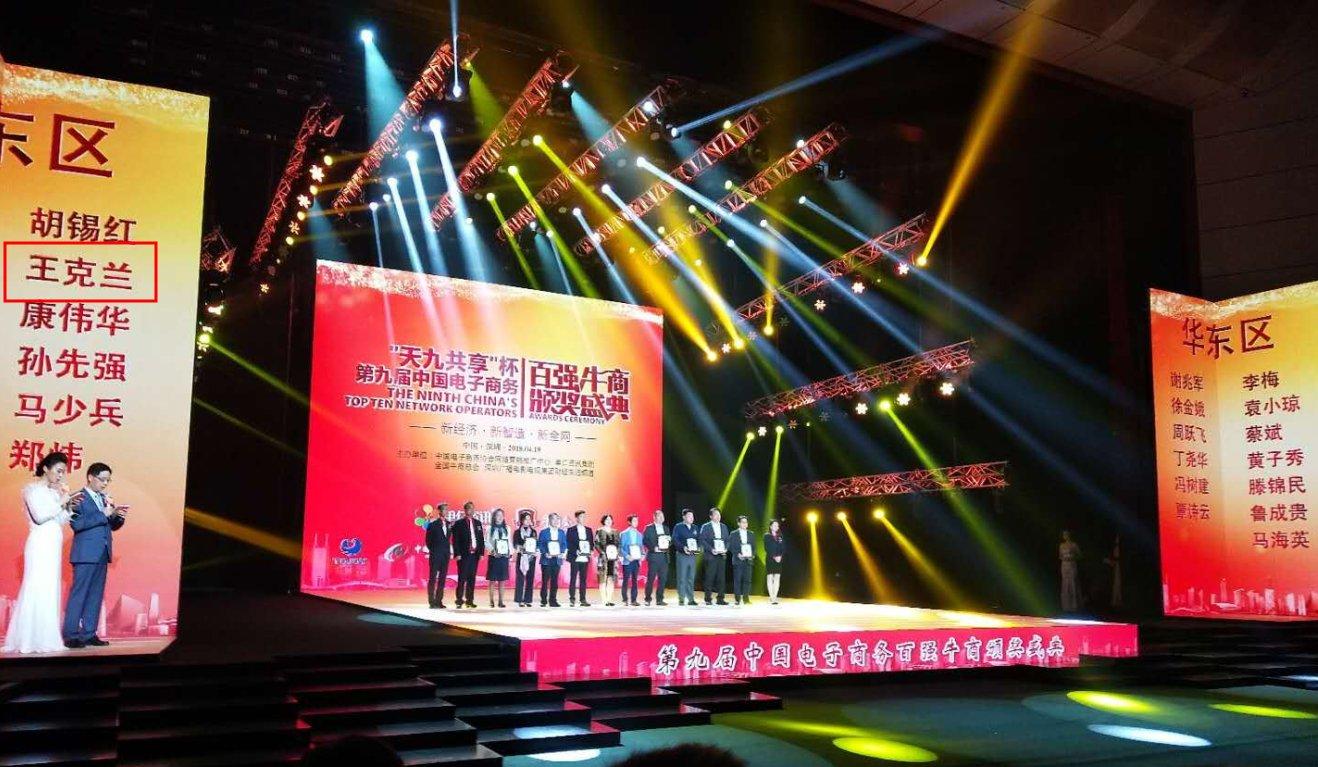 """鑫蓝环保荣获第九届中国电子商务""""百强牛商""""称号"""