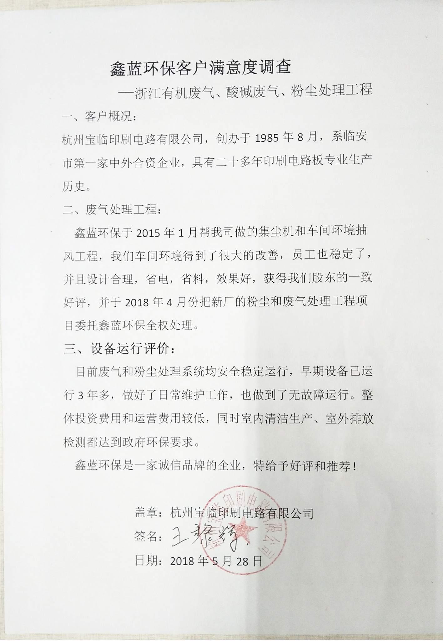 杭州宝临印刷电路有限公司客户满意度调查