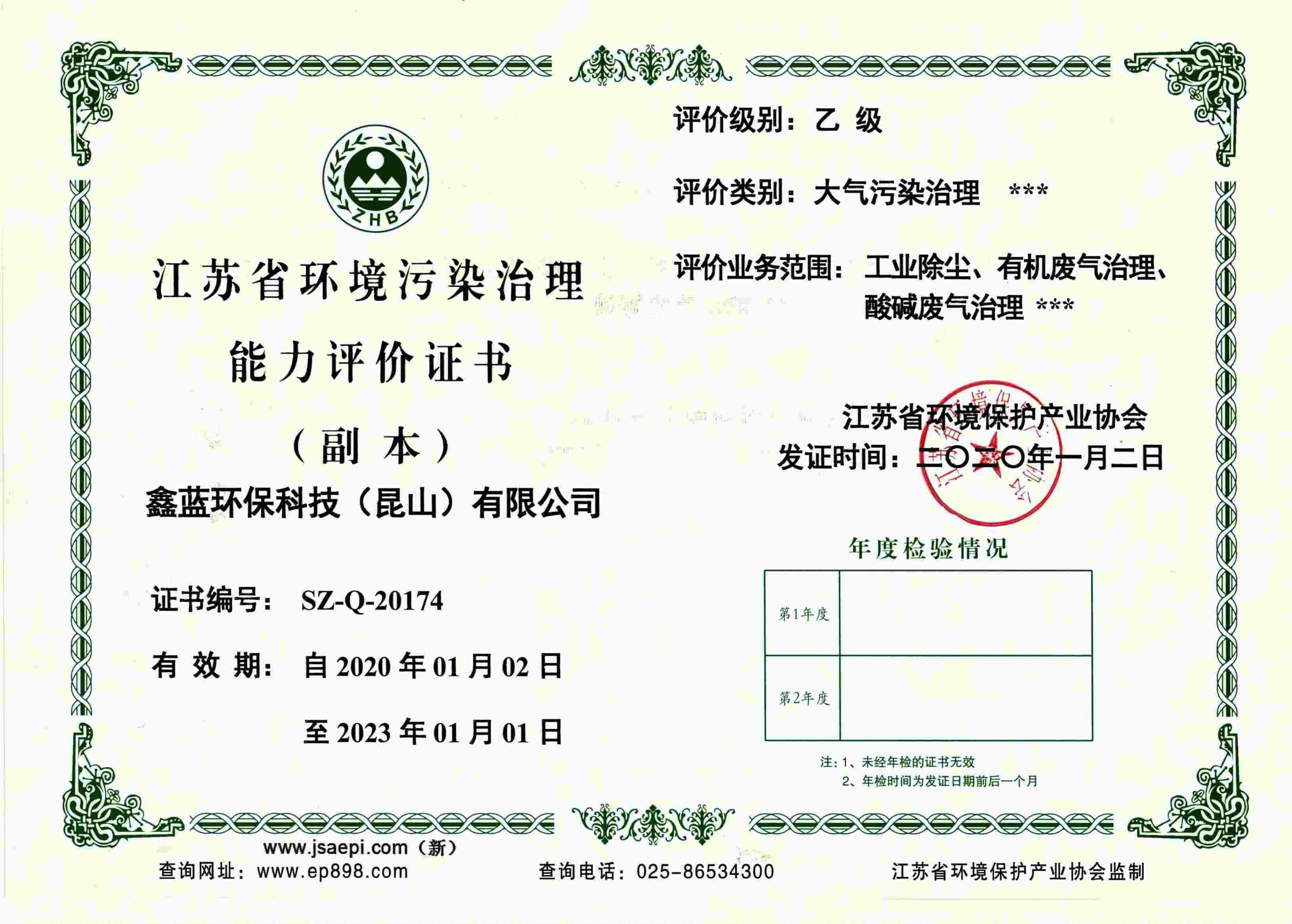 江苏省环境污染治理工程设计能力资质证书